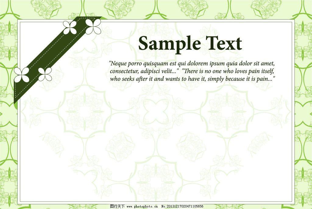 时尚花纹 花纹素材 相框素材 花纹组合 曲线分布 矢量图 矢量