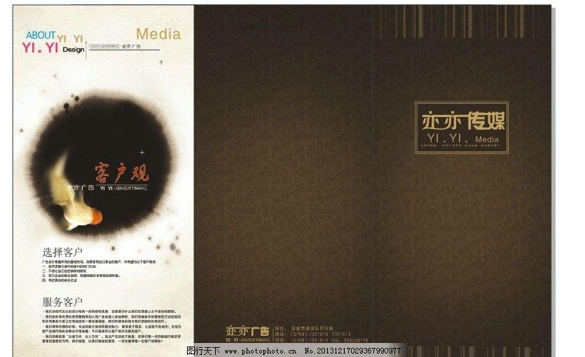 传媒广告      传媒 画册 折页 亦亦 画册设计 广告设计 矢量 cdr