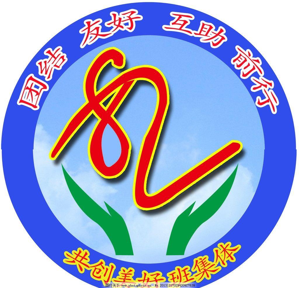 班徽 282班班徽 班级班徽 班级 标志 徽 标志设计 广告设计模板 源图片