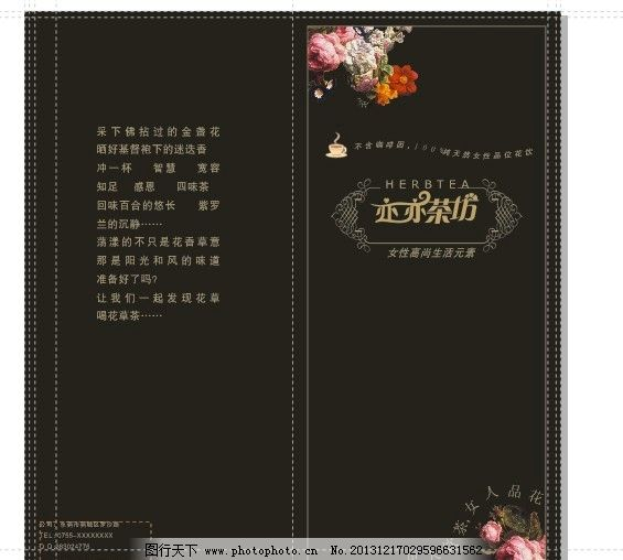 茶坊 画册 高档 咖啡 亦亦 广告设计 矢量 cdr