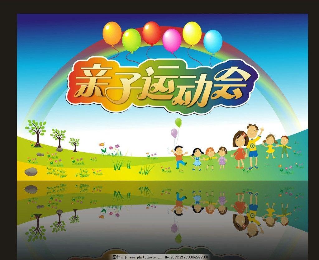 亲子运动会 气球 卡通亲子 亲子活动 幼儿园活动展板 幼儿园背景图片