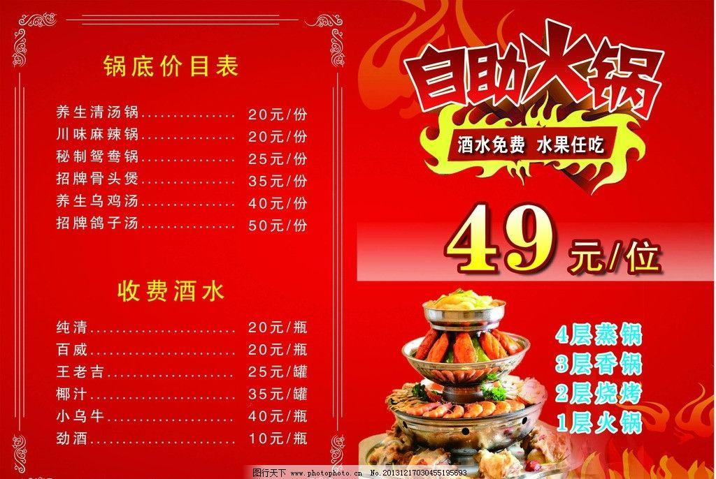 自助火锅 四层火锅 花边 点菜单 菜谱 火锅折页 价目表 菜单菜谱 广告