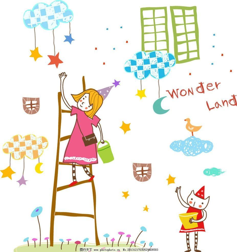 摘星星 梯子 星空 星星 鲜花 猫咪 儿童 儿童乐园 卡通 花园 房子