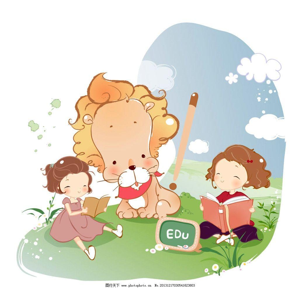 看书 狮子 狮子王 孩子 学习 绿草地 学生 儿童 儿童乐园 卡通 卡通乐园 儿童绘画 卡通插画 卡通人物 卡通形象 铅笔画 梦想天空 铅笔彩色画 幼儿绘画 儿童世界 卡通设计 广告设计 矢量 EPS