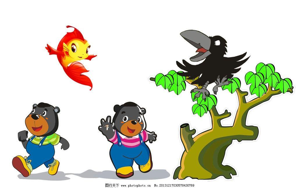 小熊 小熊走路 树 乌鸦 小鱼 树叶 卡通设计 广告设计 矢量 cdr