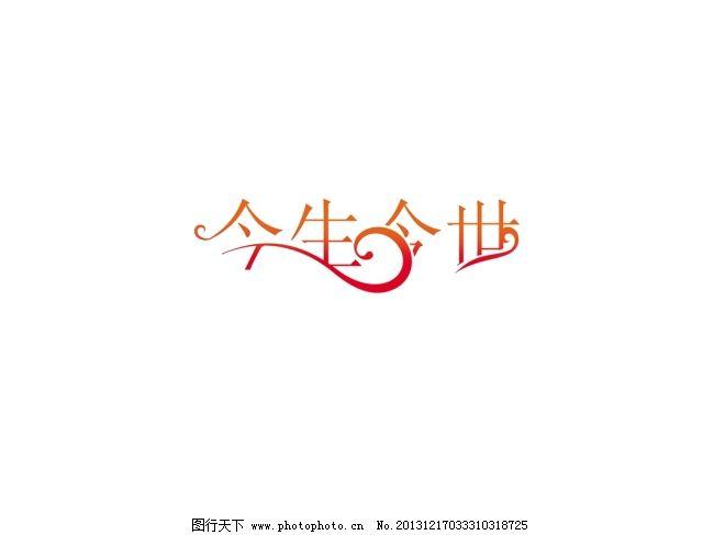 花边字体艺术字今生今世