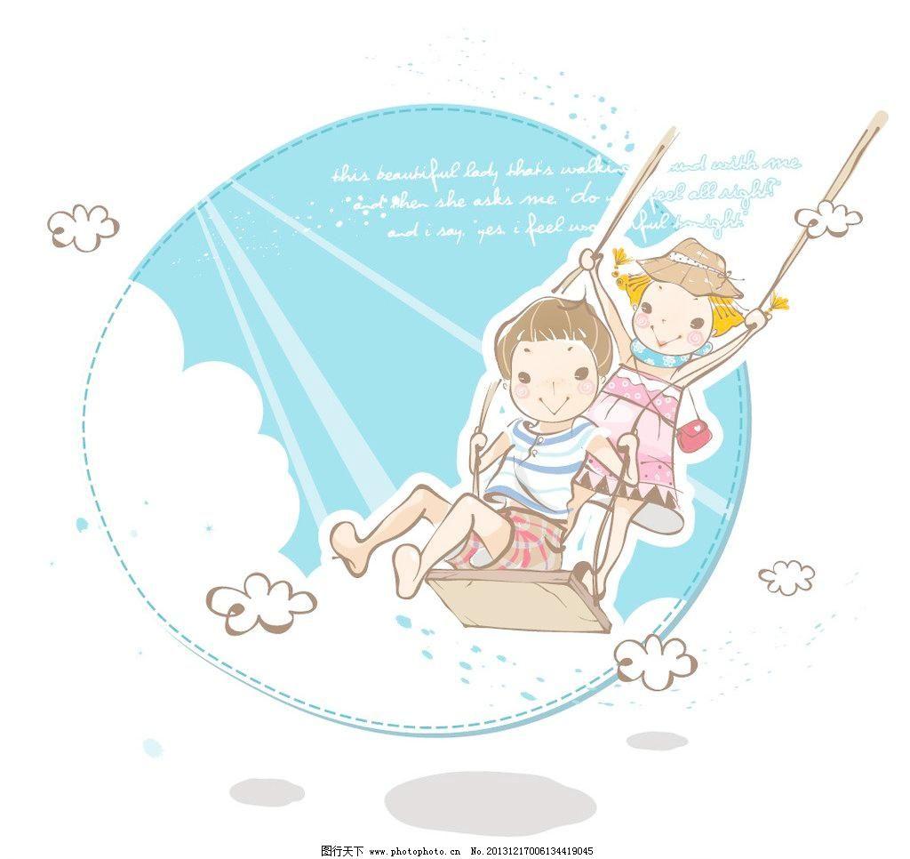eps 荡秋千 儿童 儿童绘画 儿童乐园 儿童世界 广告设计 郊游 卡通 卡