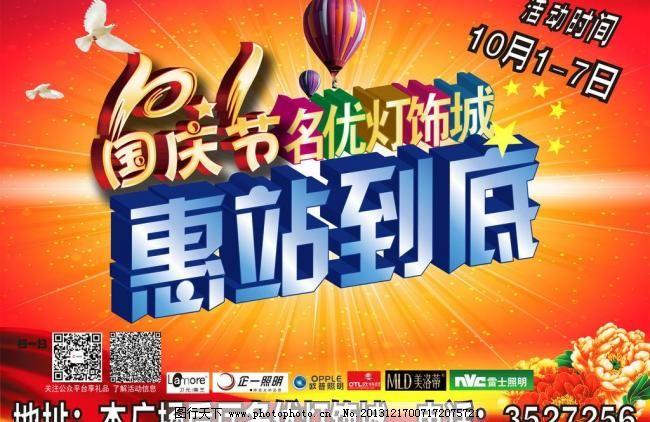 国庆节 海报/国庆节活动展板海报图片