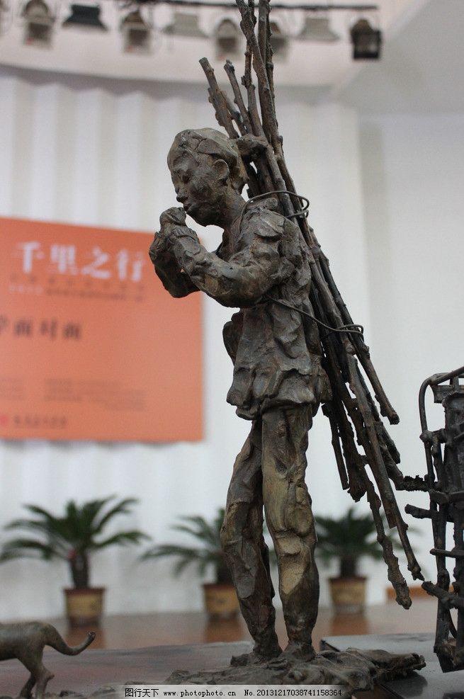 艺术雕塑 艺术 雕塑 圆雕 泥塑 公共艺术 人物 美术绘画 文化艺术