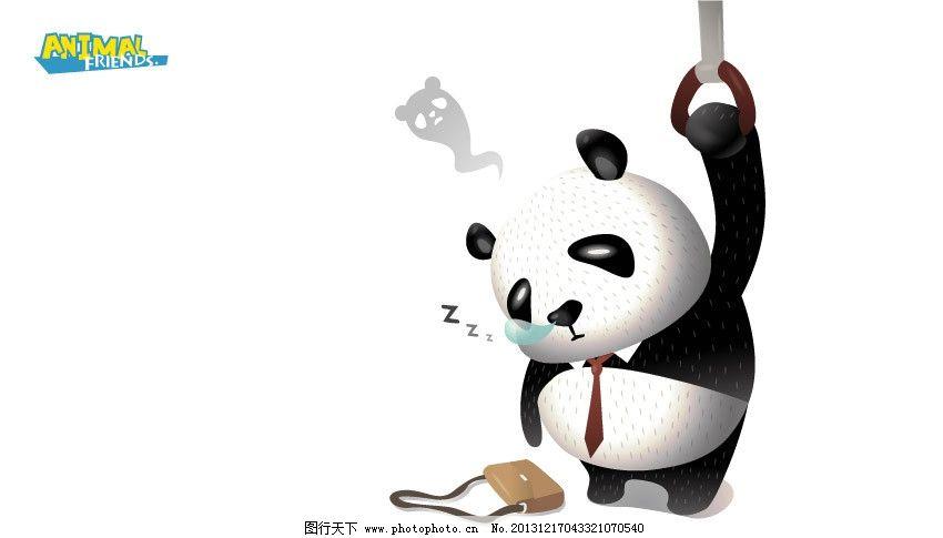 办公素材 ppt模板 ppt图表  大熊猫 熊猫 上班 熊猫先生 动物百科