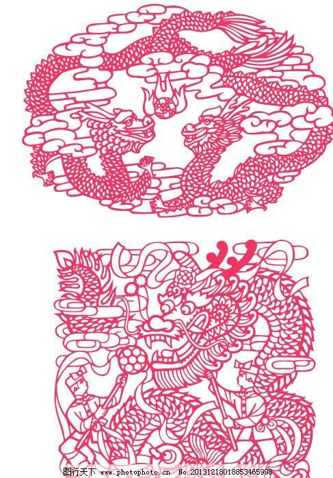 古典传统双龙戏珠图案 传统双龙戏珠祥龙图案 龙凤图案 龙凤剪纸