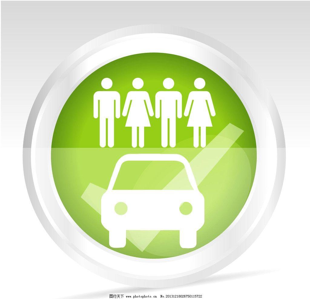 节能 绿色象征 环境保护 清洁能源 低碳生活 节能减排 保护环境 矢量