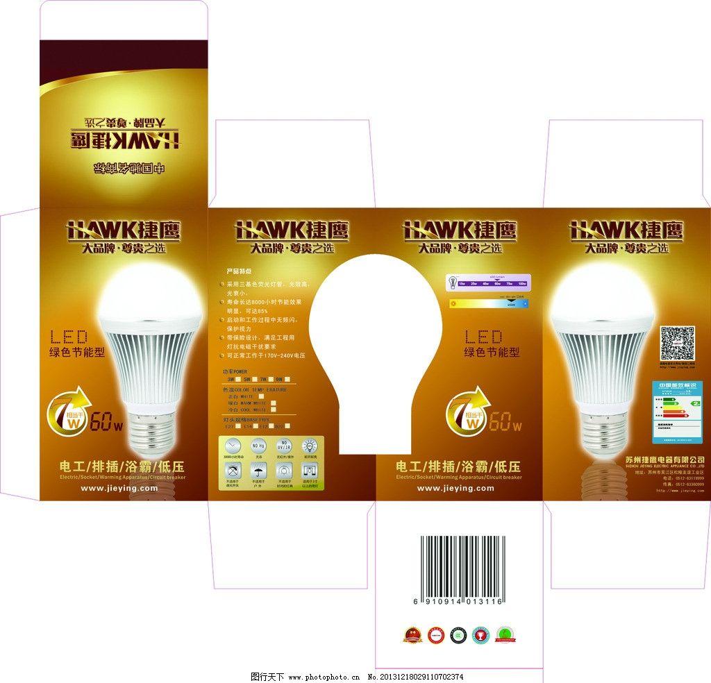 包装盒 电器led灯 电器类 led灯包装 灯泡包装盒 捷鹰电器 包装设计