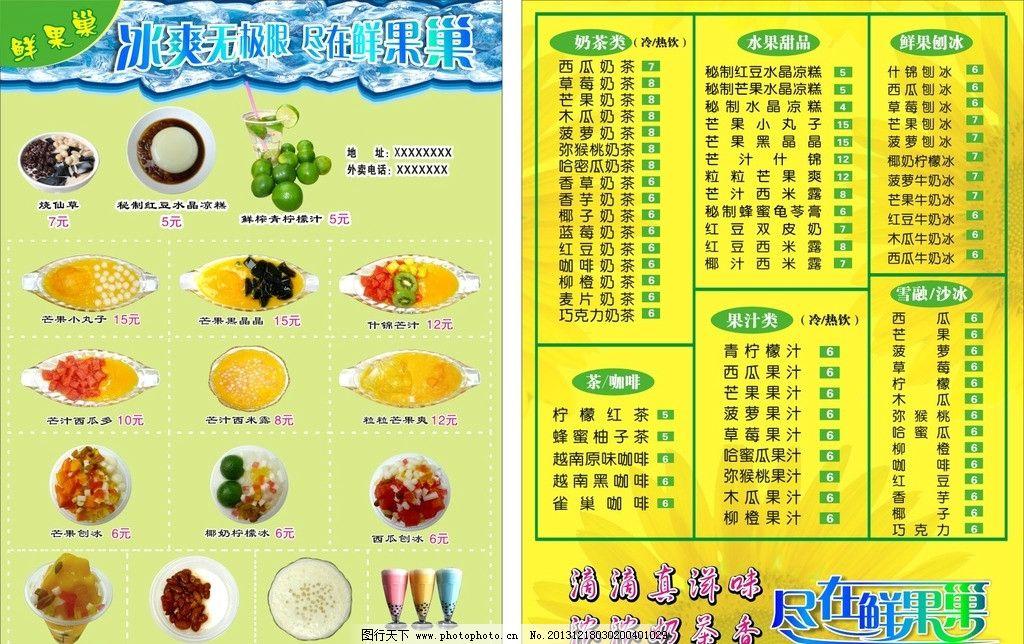水果宣传单图片_展板模板