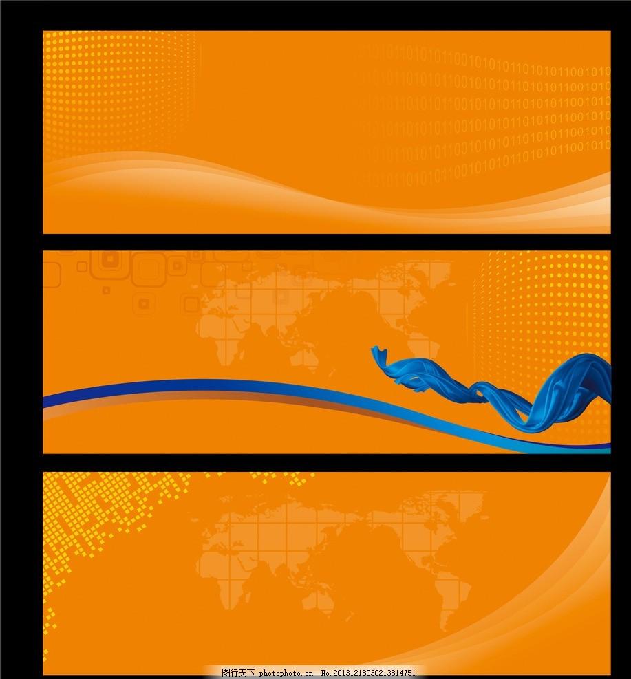展板 橙色背景 展板模版 活动 会议 高峰论坛 展板设计 公司展板 社