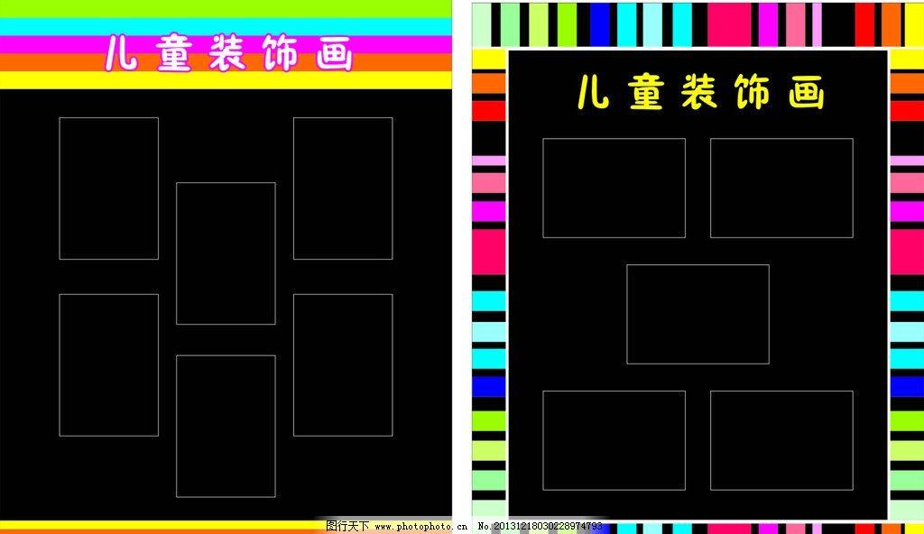 手抄报展 儿童 版面 黑色展板 模板 彩色展板 展板模板 广告设计 矢