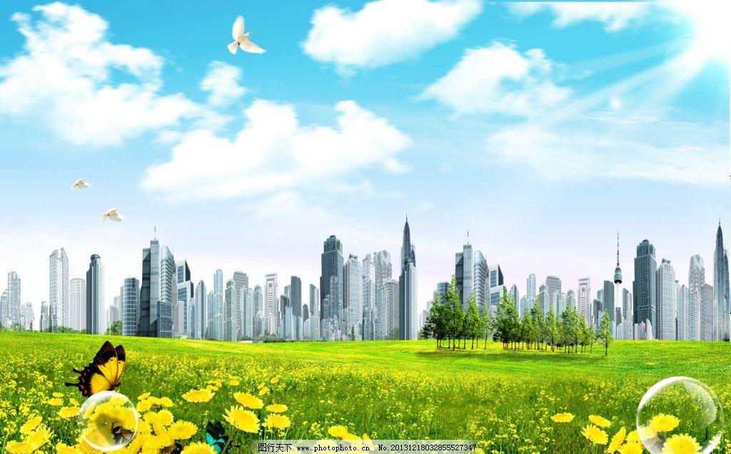 青春城市 城市 草地 蓝天 蝴蝶 阳光 风景 psd分层素材 源文件 300dpi