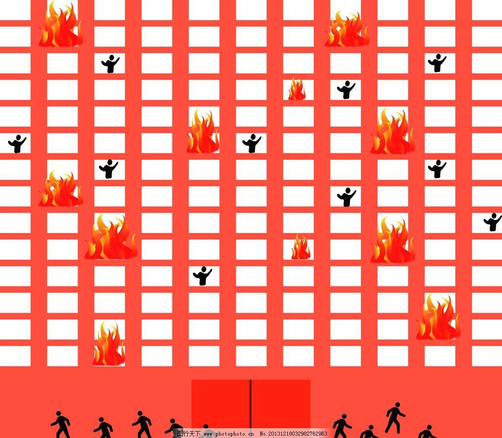 假楼房 火 人 消防安全 背景 背景素材 psd分层素材 源文件 73dpi psd