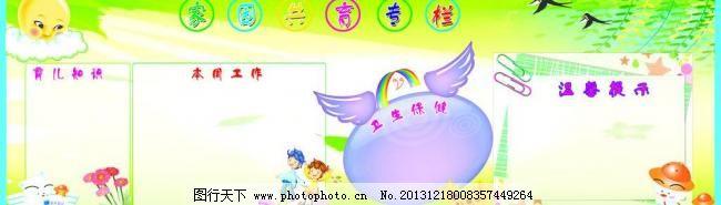幼儿园展板 白云 边框 彩虹 草地 动物 广告设计模板 花朵 卡通图片