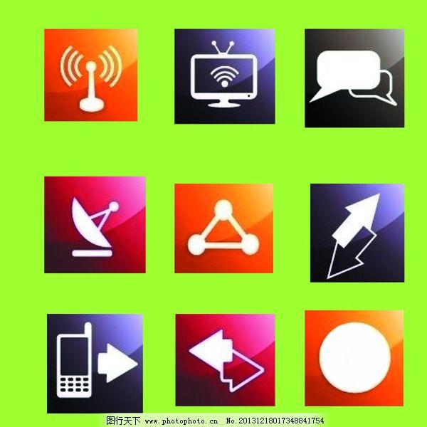 app图标素材免费下载 分享图标 信号塔图标 分享图标 打电话图标 信号