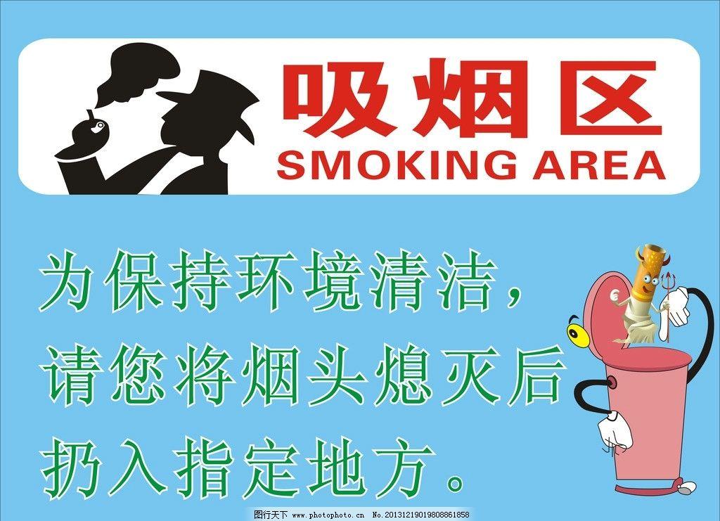 温馨提示 吸烟区 烟头 卡通 垃圾桶 公共标识标志 标识标志图标 矢量