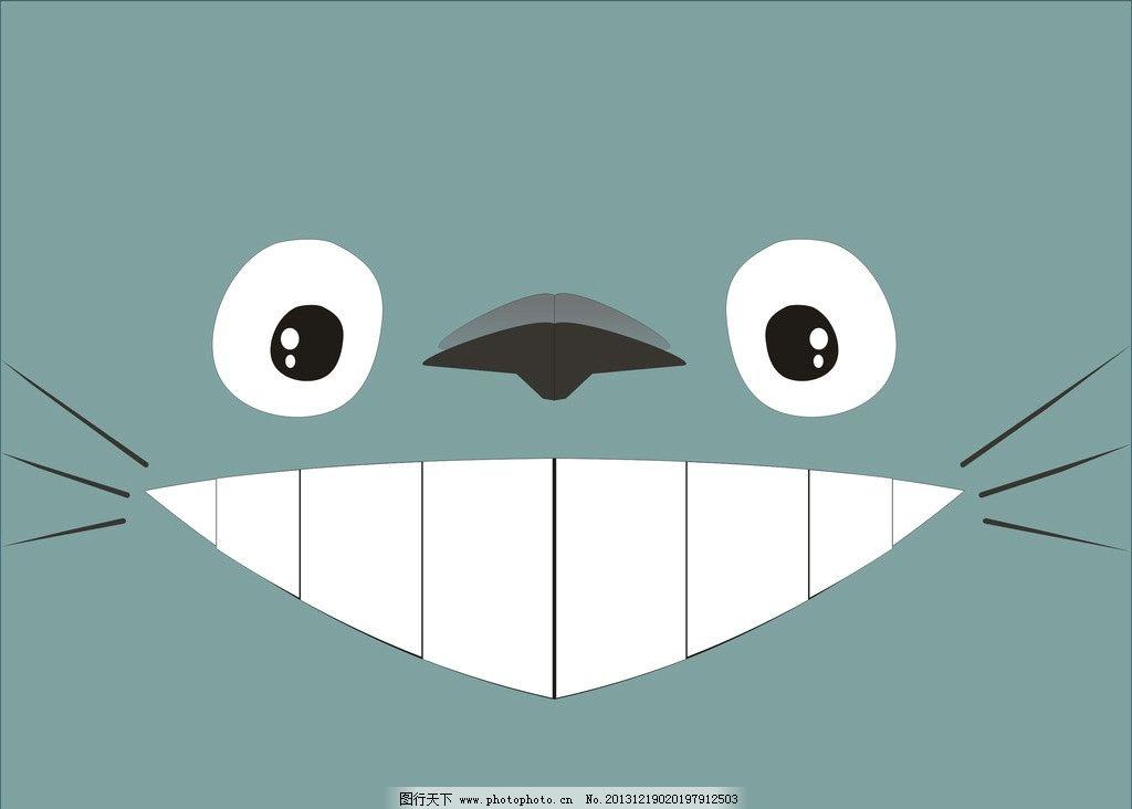 龙猫 宫崎骏 矢量图 龙猫龇牙 动漫龙猫 其他 标识标志图标 矢量 cdr