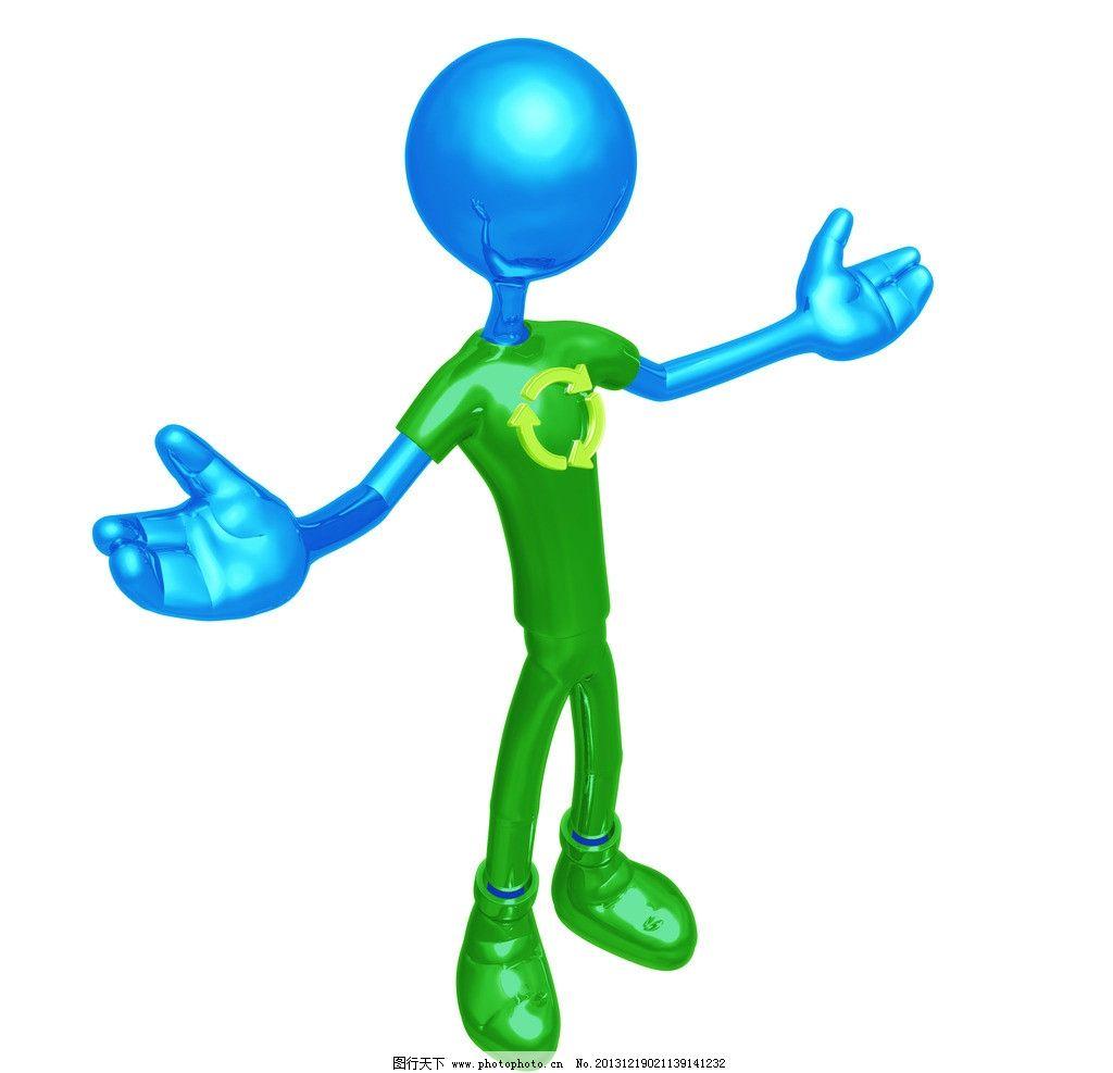 ppt素材 3d小人模板 蓝色小人 绿色小人 张开双手 拥抱 立体小人 3d
