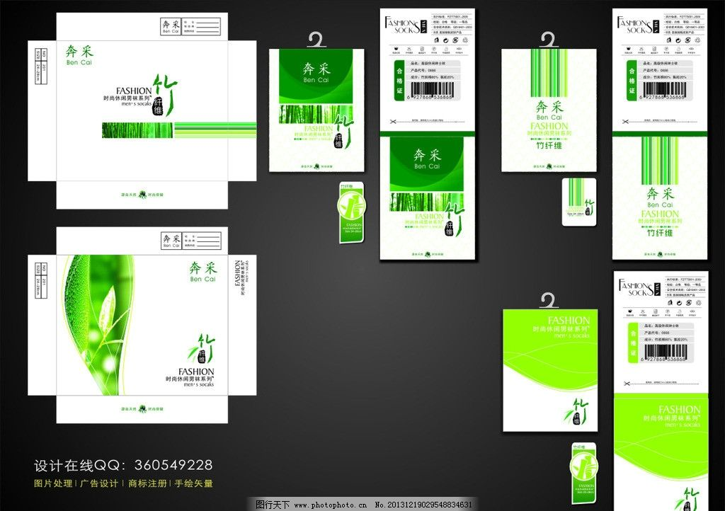 包装盒设计 外包装 包装图案 广告设计 绿色背景 绿叶 纸盒 纸箱 吊旗
