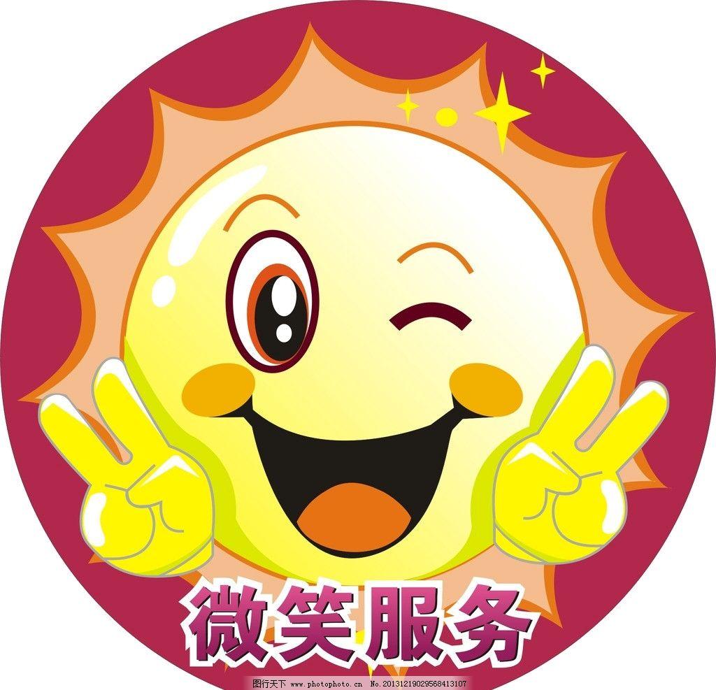 微笑服务 笑脸 太阳 耶手势 微笑 广告设计 矢量 cdr