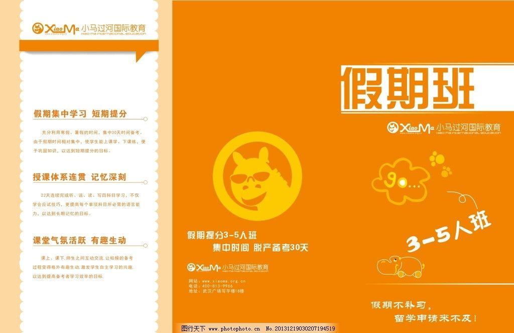 宣传折页 教育培训 宣传单 画册 dm dm宣传单 广告设计 矢量 cdr