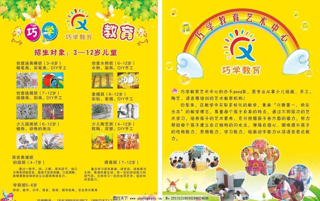 幼儿园宣传单图片_展板模板_广告设计_图行天下图库