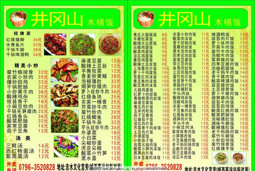井冈山木桶饭 木桶饭菜单 菜单 菜谱 木桶饭 菜单菜谱 广告设计 矢量