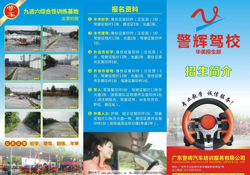 汽车驾校单张图片_其他_广告设计_图行天下图库