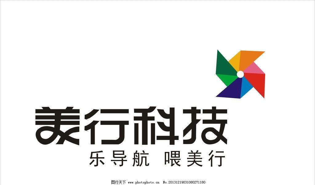 美行科技logo 美行科技标志 汽车导航升级 导航升级标志 美行标志