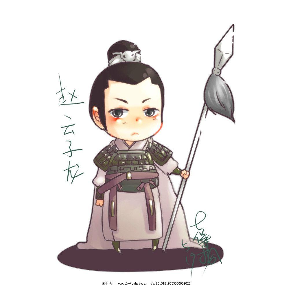 其他  q版赵云 三国卡通人物 三国人物 卡通人物 卡通三国 q版游戏