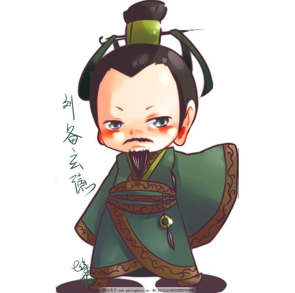 q版刘备 三国卡通人物 三国人物 卡通人物 卡通三国 q版游戏 卡通设计