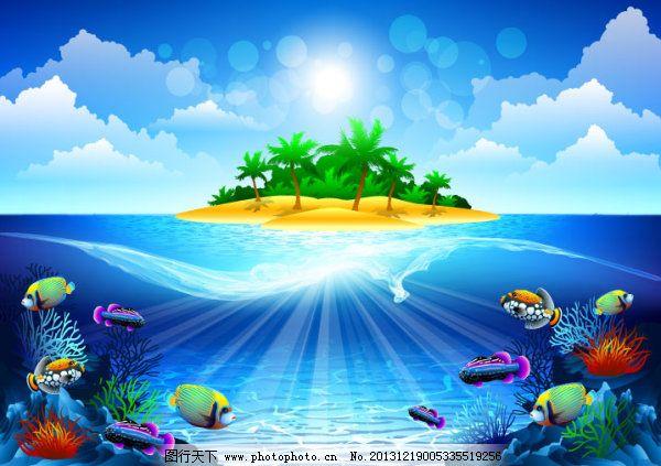 背景 波浪 岛屿 动感 光影 光晕 海边 海底 海底世界 海浪 梦幻 卡通