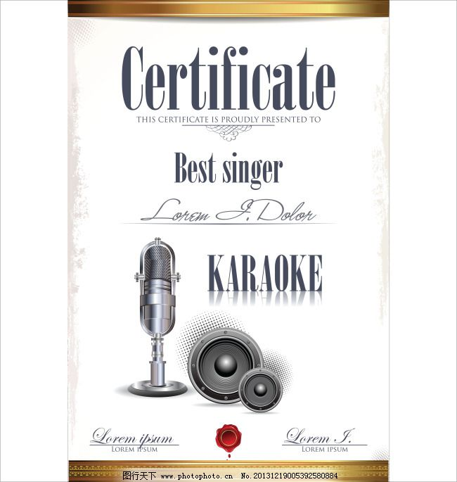 麦克风 音乐证书
