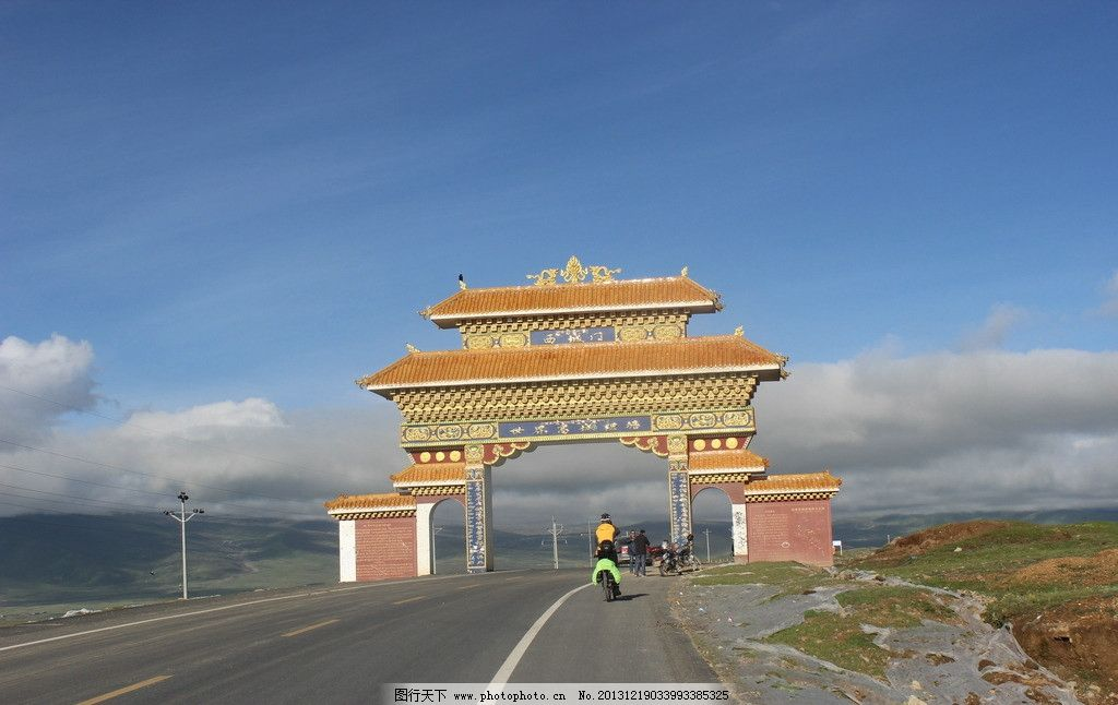 西城门 西藏 西藏之门 西藏风景 高原 山峦 川藏大道 川藏线