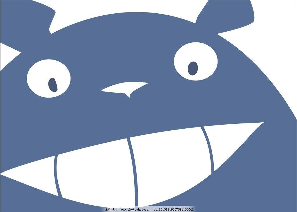 龙猫 宫崎骏 龙猫图片 矢量图 龇牙龙猫 卡通设计 广告设计 矢量 cdr