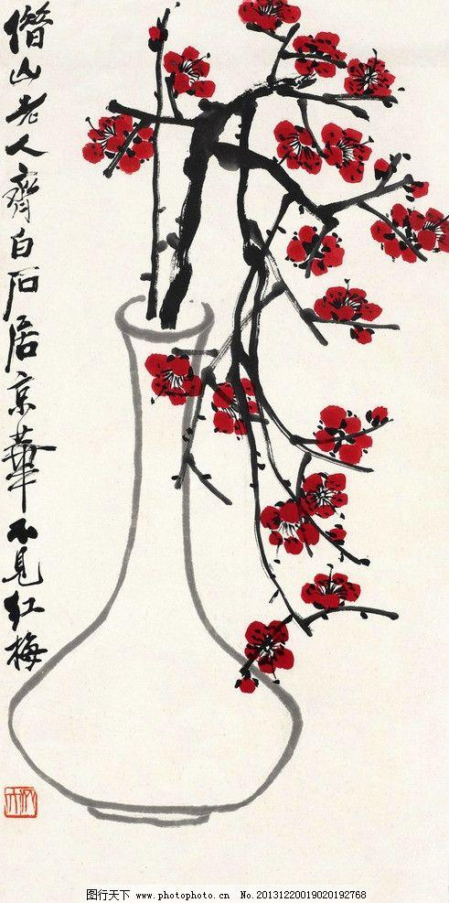 瓶梅 齐白石 国画 梅花 花瓶 写意 水墨画 中国画 绘画书法图片