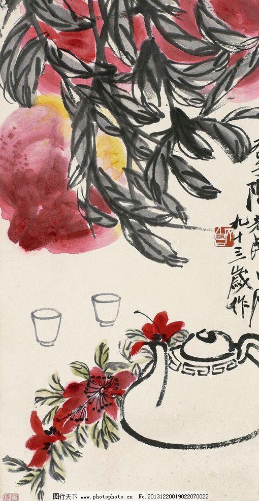 寿酒 齐白石 国画 寿桃 桃子 写意 水墨画 中国画 绘画书法 文化艺术