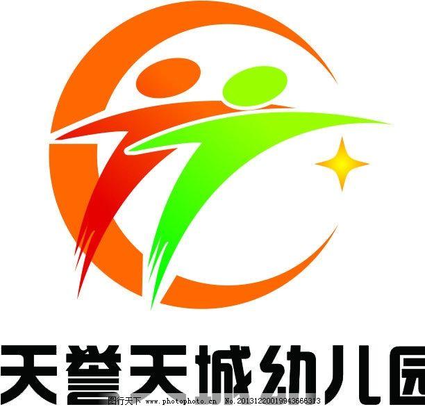 天誉天城幼儿园 幼儿园 标志 logo 天誉天城 第六幼儿园 企业logo标志