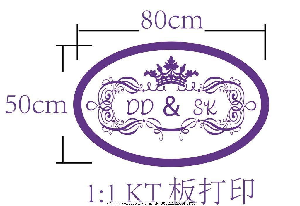 婚礼logo 婚庆 婚礼 logo 欧式花纹 皇冠 圆环 紫色 结婚 其他 生活