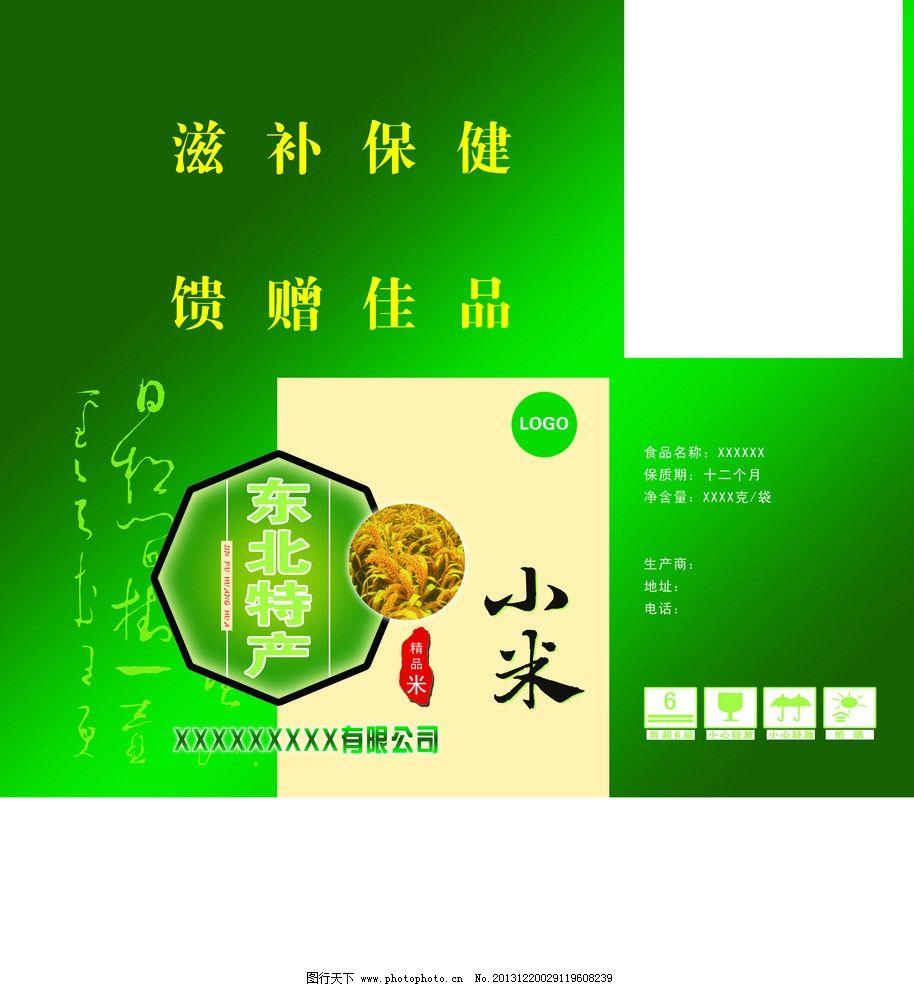 米包装 特产 大米 小米 粮食 绿色 佳肴 礼品 包装 包装箱 包装盒