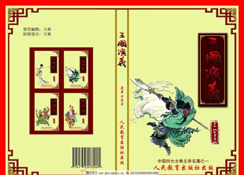 三国演义封面设计 书籍封面 窗纹 条形码 插画 四大名著 广告设计模板