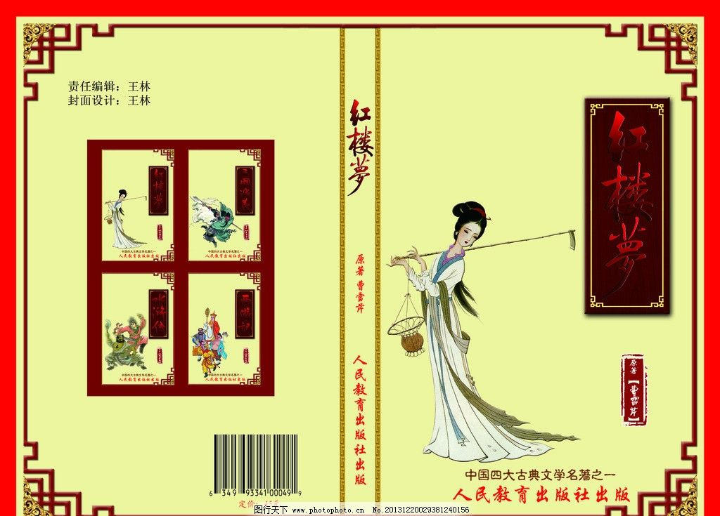 红楼梦封面设计图片