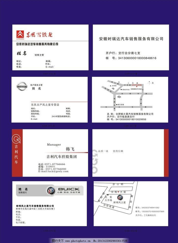 汽车名片设计 东风雪铁龙素材下载 东风雪铁龙模板下载 东风雪铁龙