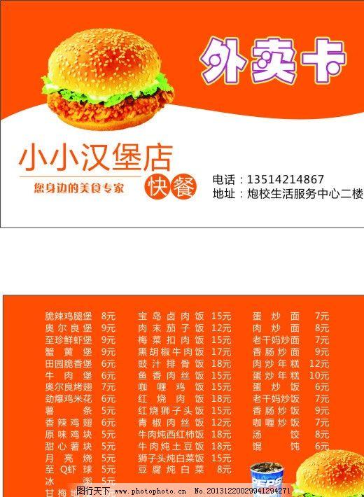 汉堡名片 外卖卡 名片排版 外卖卡小样 汉堡 可乐 名片卡片 广告设计