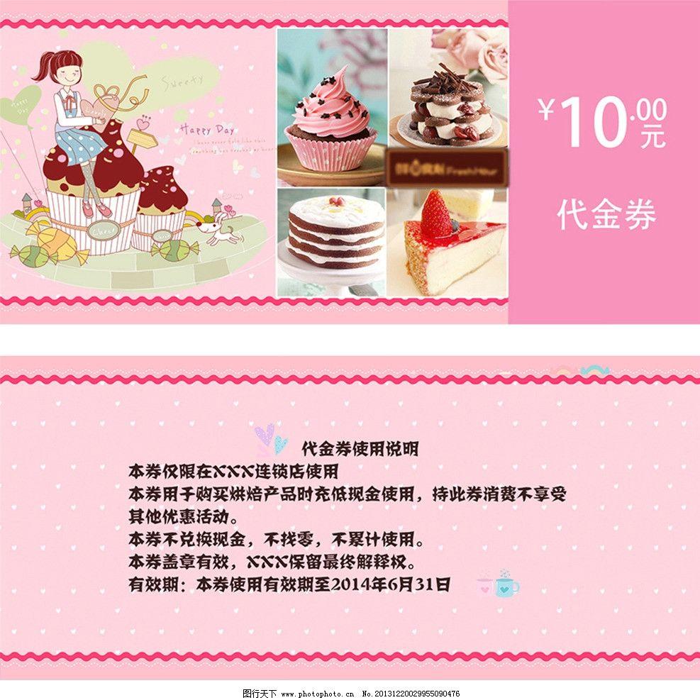 蛋糕代金券 代金券 可爱 蛋糕 优惠券 名片卡片 广告设计模板 源文件